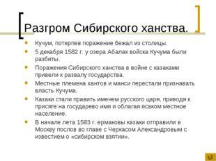 Разгром Сибирского ханства. Кучум, потерпев поражение бежал из столицы. 5 дек