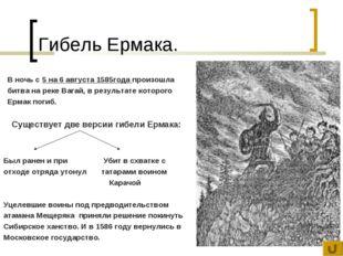 Гибель Ермака. В ночь с 5 на 6 августа 1585года произошла битва на реке Вагай