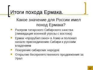 Итоги похода Ермака. Какое значение для России имел поход Ермака? Разгром тат