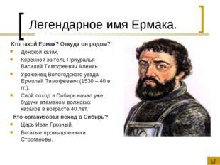 Легендарное имя Ермака. Кто такой Ермак? Откуда он родом? Донской казак. Коре