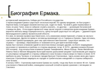 Биография Ермака. Ерма́к Тимофе́евич Аленин (1532/1534/1542 — 6 августа 1585)