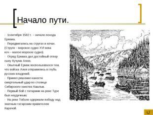 Начало пути. - 1сентября 1582 г. – начало похода Ермака. - Передвигались на с
