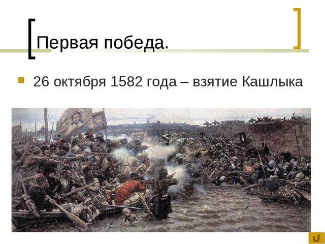 Первая победа. 26 октября 1582 года – взятие Кашлыка