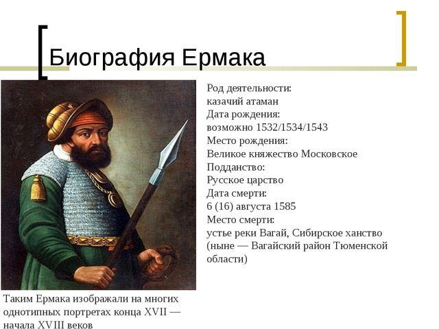 Биография Ермака Род деятельности: казачий атаман Дата рождения: возможно 1...