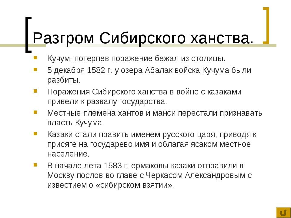 Разгром Сибирского ханства. Кучум, потерпев поражение бежал из столицы. 5 дек...