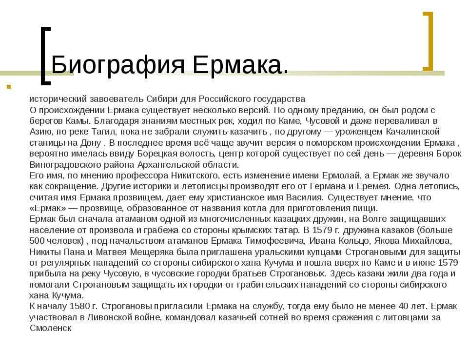 Биография Ермака. Ерма́к Тимофе́евич Аленин (1532/1534/1542 — 6 августа 1585)...