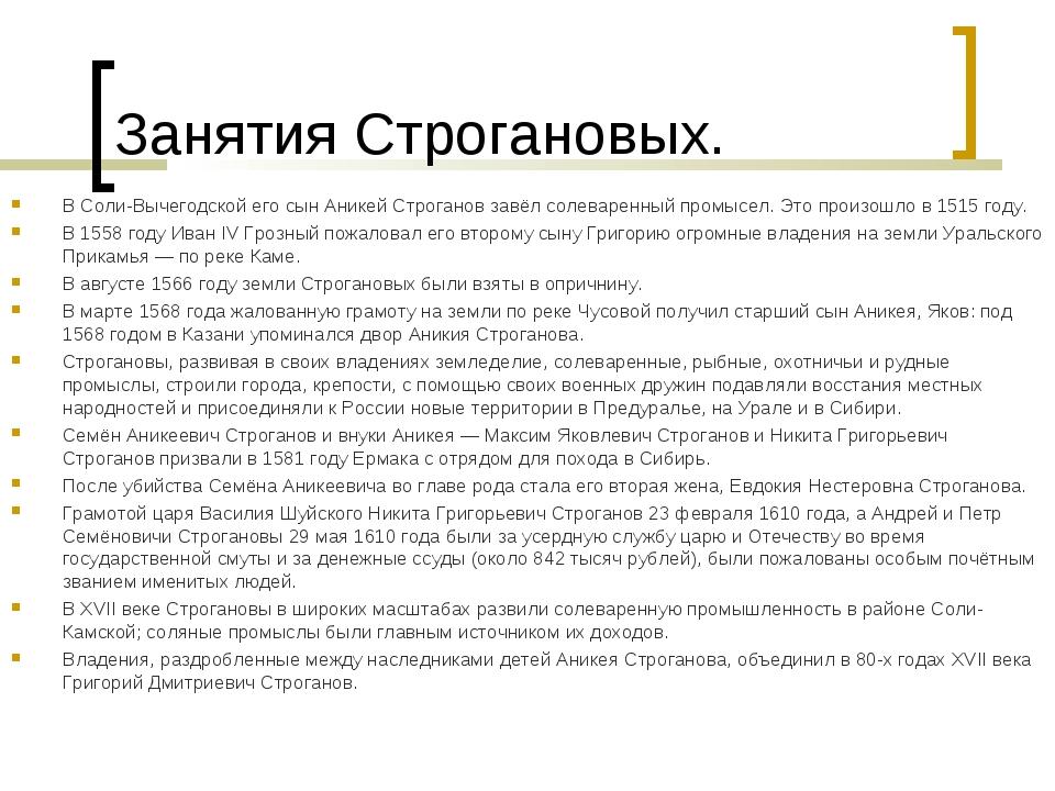Занятия Строгановых. В Соли-Вычегодской его сын Аникей Строганов завёл солева...