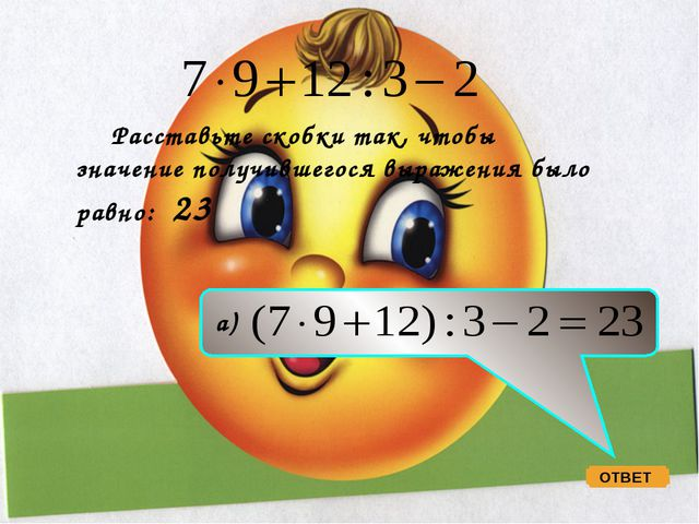 Расставьте скобки так, чтобы значение получившегося выражения было равно: 2...