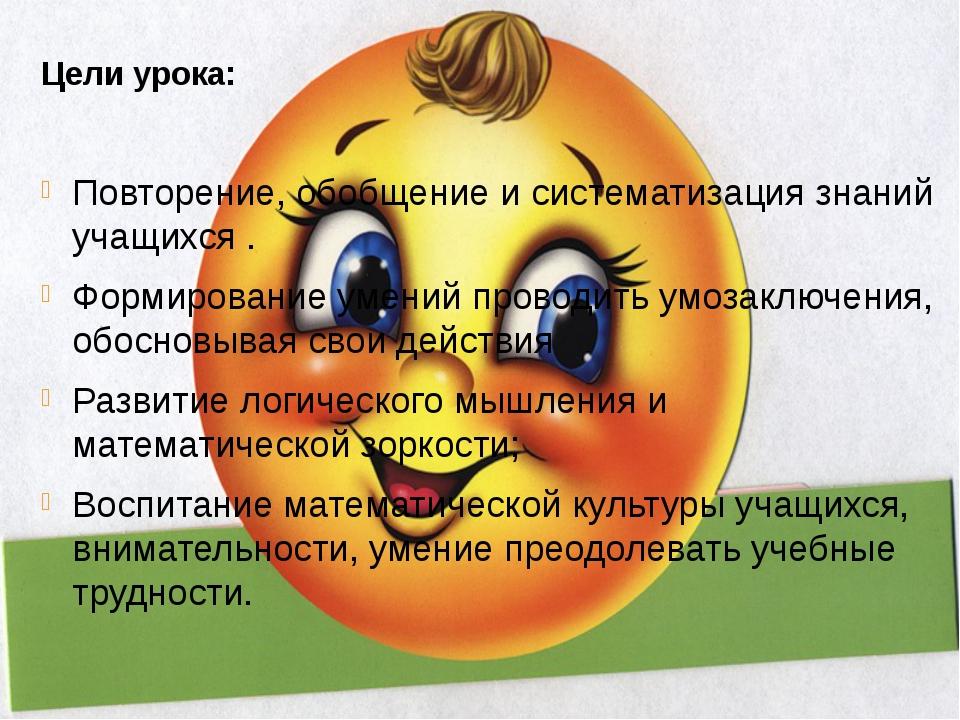 Цели урока: Повторение, обобщение и систематизация знаний учащихся . Формиров...