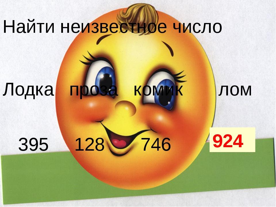Найти неизвестное число Лодка проза комик лом 395 128 746 ? 924