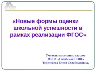 Учитель начальных классов МБОУ «Сизябская СОШ» Терентьева Елена Сулеймановна.