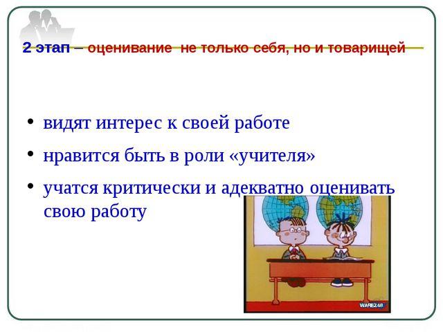 2 этап – оценивание не только себя, но и товарищей видят интерес к своей рабо...