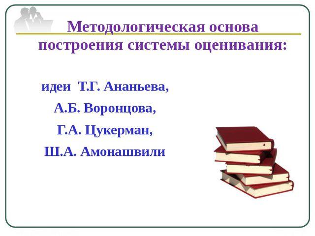 Методологическая основа построения системы оценивания: идеи Т.Г. Ананьева, А....