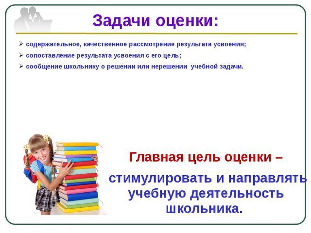 Задачи оценки: содержательное, качественное рассмотрение результата усвоения;...