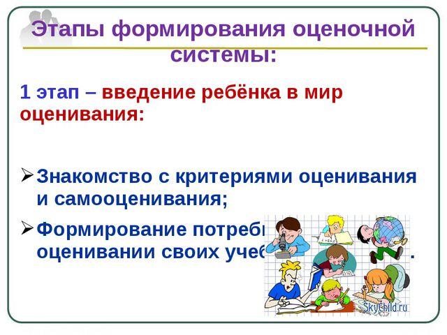 Этапы формирования оценочной системы: 1 этап – введение ребёнка в мир оценива...