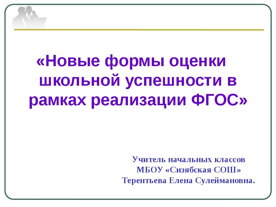 Учитель начальных классов МБОУ «Сизябская СОШ» Терентьева Елена Сулеймановна....