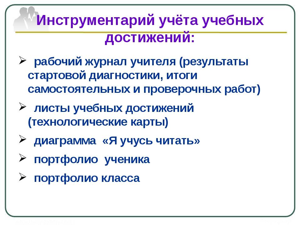 Инструментарий учёта учебных достижений: рабочий журнал учителя (результаты с...