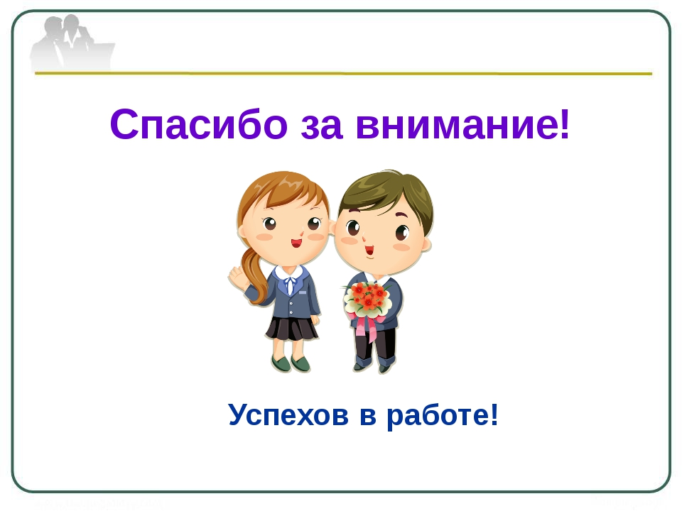 Спасибо за внимание! Успехов в работе!
