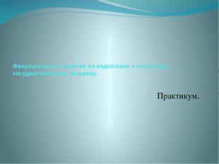 Факультативное занятие по подготовке к основному государственному экзамену. П