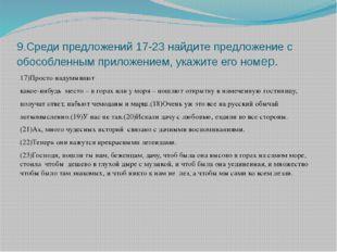 9.Среди предложений 17-23 найдите предложение с обособленным приложением, ука