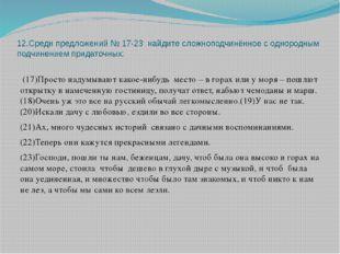 12.Среди предложений № 17-23 найдите сложноподчинённое с однородным подчинени