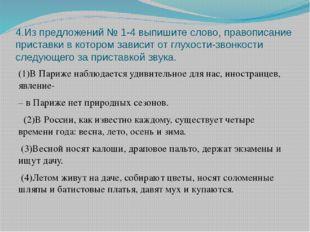 4.Из предложений № 1-4 выпишите слово, правописание приставки в котором завис
