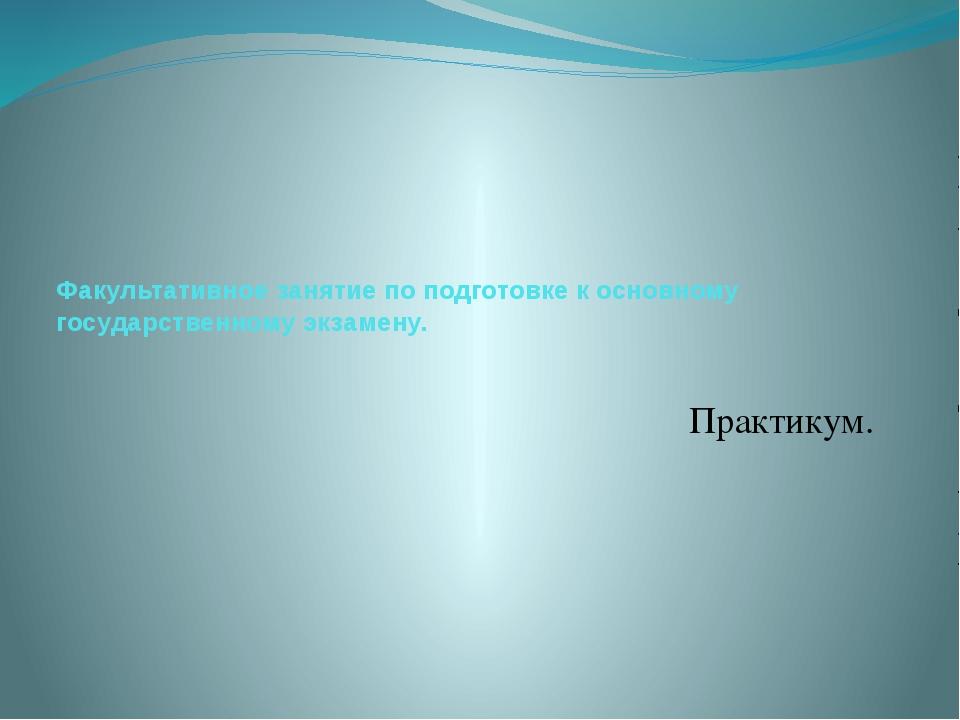 Факультативное занятие по подготовке к основному государственному экзамену. П...