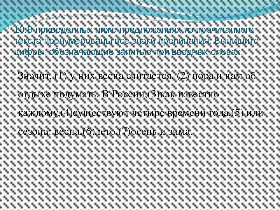 10.В приведенных ниже предложениях из прочитанного текста пронумерованы все з...