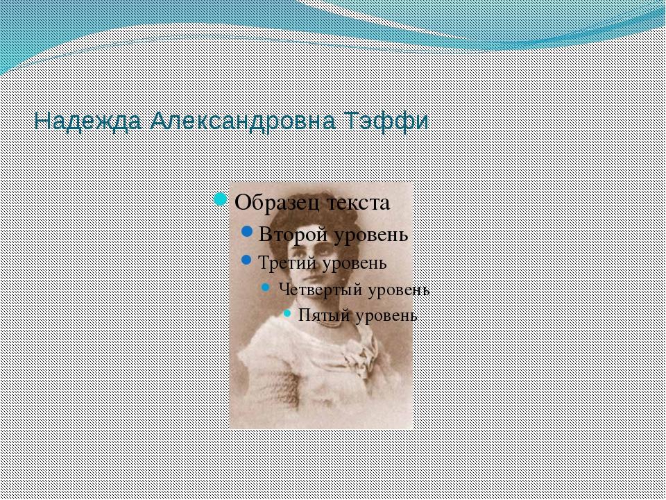 Надежда Александровна Тэффи