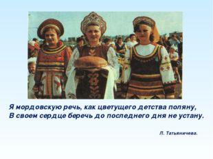 Я мордовскую речь, как цветущего детства поляну, В своем сердце беречь до пос