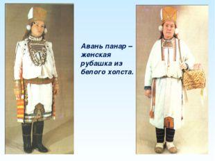 Авань панар – женская рубашка из белого холста.