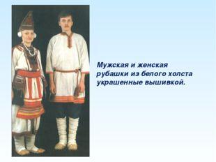 Мужская и женская рубашки из белого холста украшенные вышивкой.