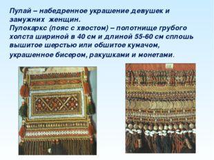 Пулай – набедренное украшение девушек и замужних женщин. Пулокаркс (пояс с хв