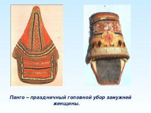 Панго – праздничный головной убор замужней женщины.