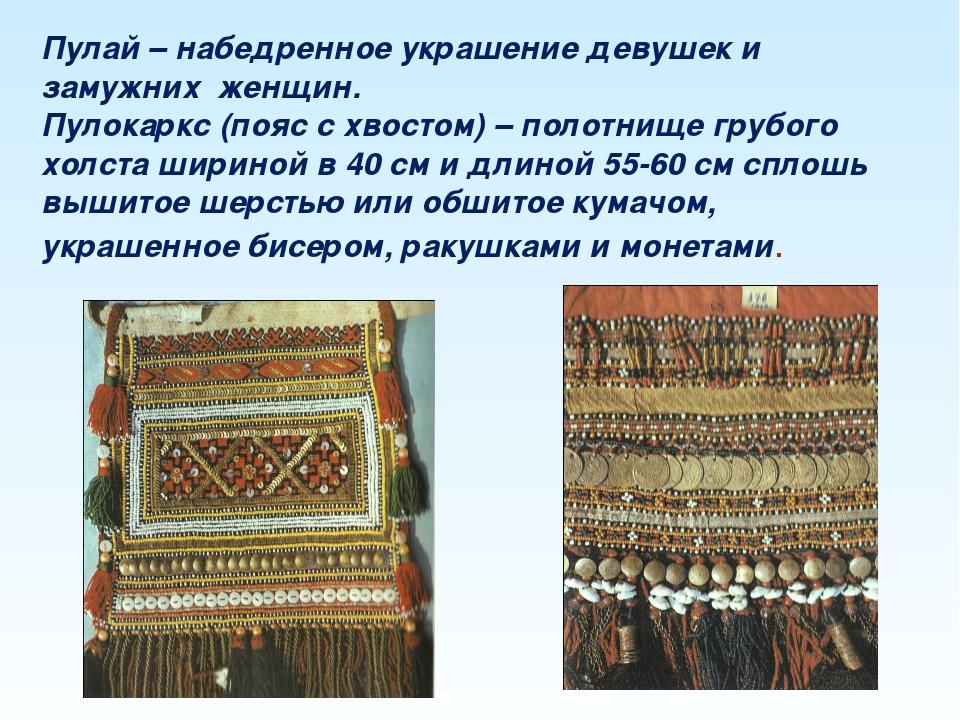 Пулай – набедренное украшение девушек и замужних женщин. Пулокаркс (пояс с хв...