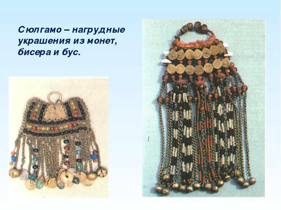 Сюлгамо – нагрудные украшения из монет, бисера и бус.