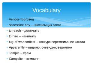 Vendor-торговец shoeshine boy – чистильщик сапог to reach – достигать to hire