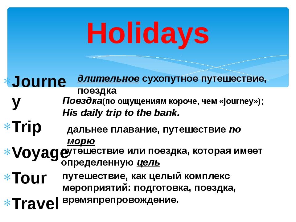Journey Trip Voyage Tour Travel Holidays длительное сухопутное путешествие, п...