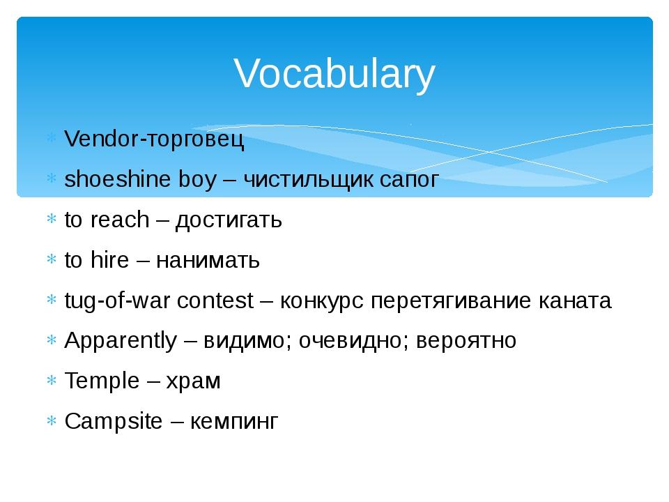 Vendor-торговец shoeshine boy – чистильщик сапог to reach – достигать to hire...