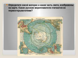 Определите какой материк и какая часть света, изображены на карте. Какие русс