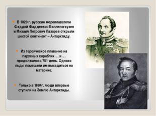В 1820 г. русские мореплаватели Фаддей Фаддеевич Беллинсгаузен и Михаил Петро
