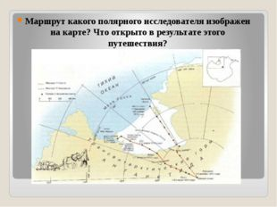 Маршрут какого полярного исследователя изображен на карте? Что открыто в резу