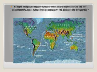 На карте изображён маршрут путешествия великого мореплавателя. Кто этот море