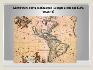 Какая часть света изображена на карте и кем она была открыта?