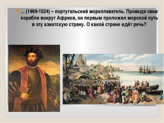 ... (1469-1524) – португальский мореплаватель. Проведя свои корабли вокруг Аф...