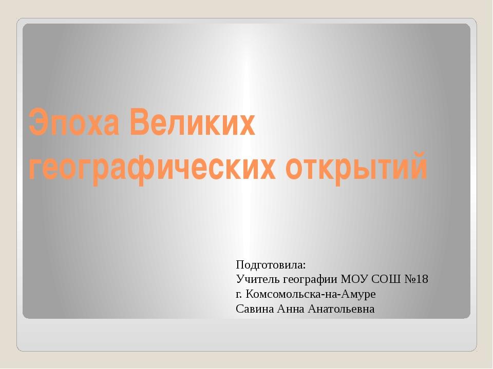 Подготовила: Учитель географии МОУ СОШ №18 г. Комсомольска-на-Амуре Савина Ан...