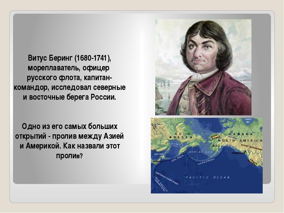 Витус Беринг (1680-1741), мореплаватель, офицер русского флота, капитан-коман...