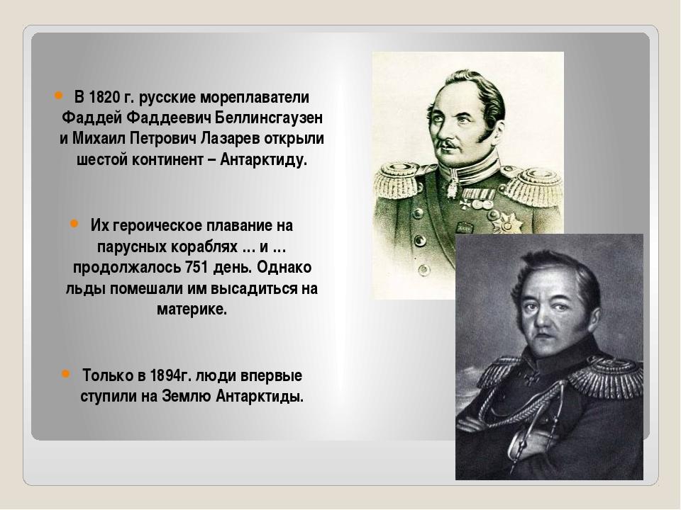 В 1820 г. русские мореплаватели Фаддей Фаддеевич Беллинсгаузен и Михаил Петро...