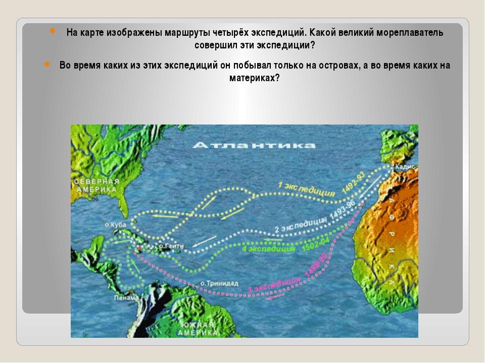 На карте изображены маршруты четырёх экспедиций. Какой великий мореплаватель...