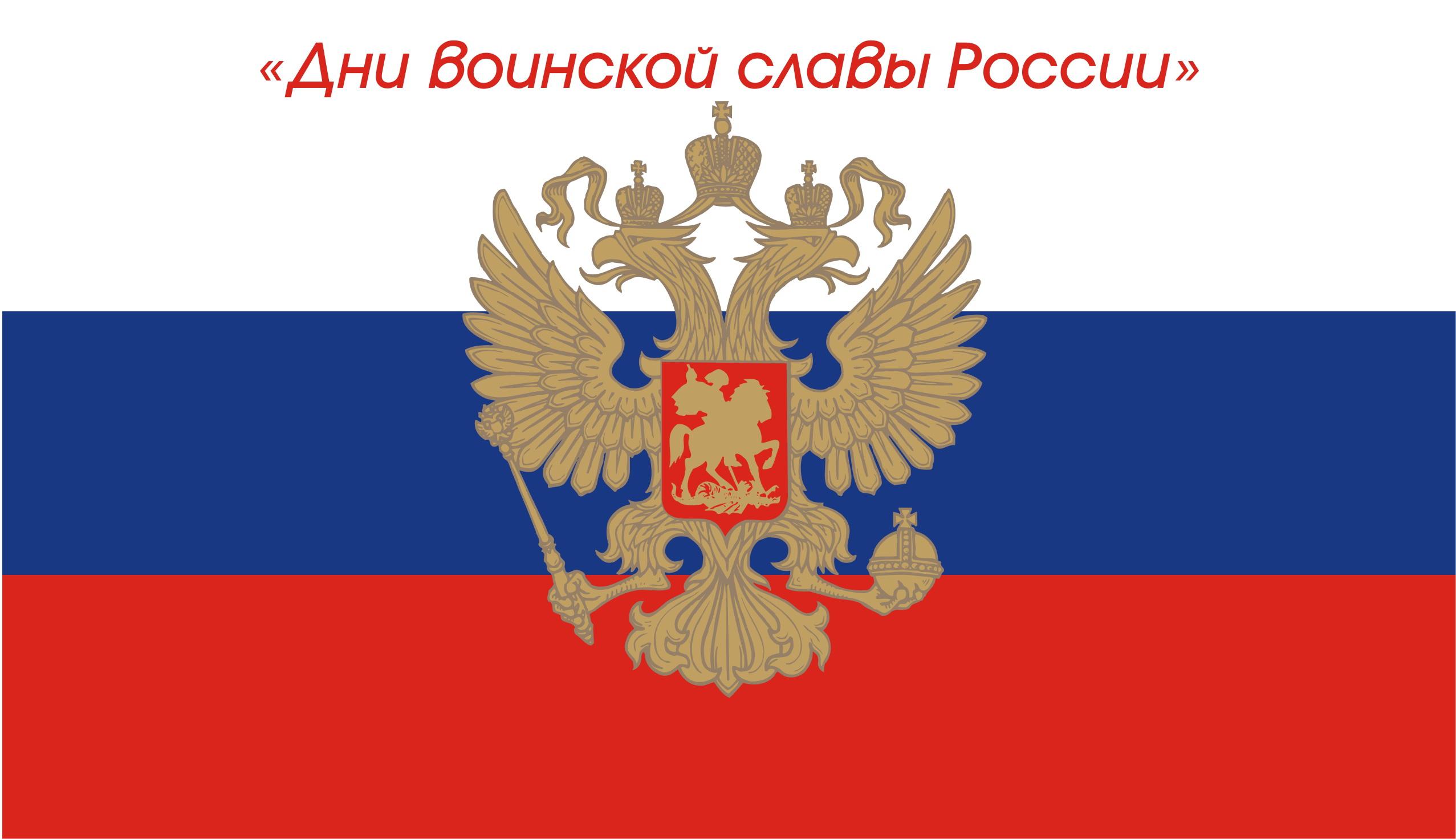 zastavka-Dnivoinskoy-slavyi-Rossii.jpg